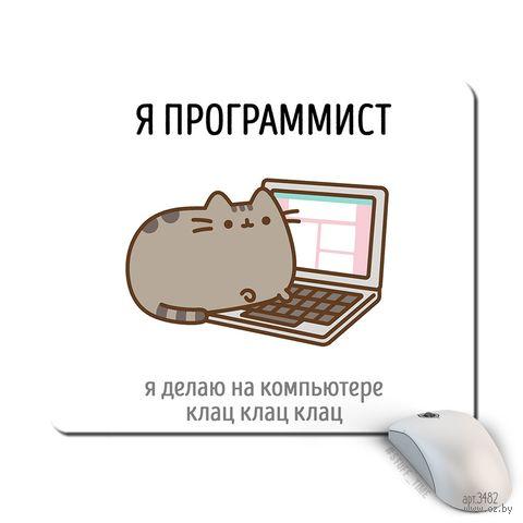 """Коврик для мыши """"Я программист"""" (арт. 3482) — фото, картинка"""