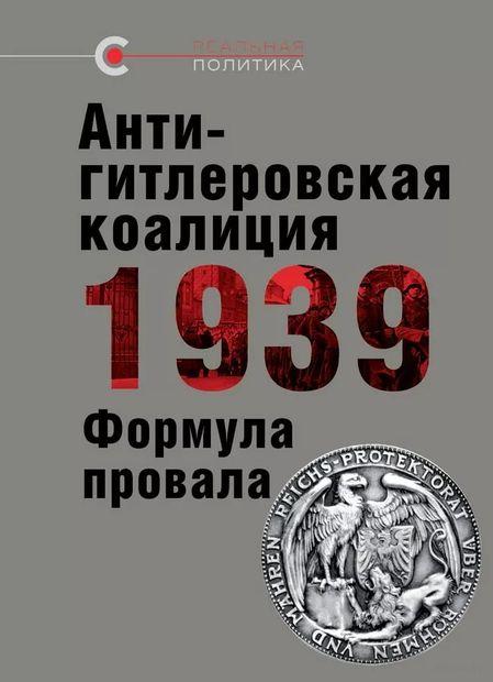 Антигитлеровская коалиция - 1939 год. Формула провала — фото, картинка