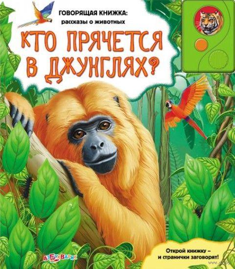 Кто прячется в джунглях? Книжка-игрушка. Татьяна Богдан