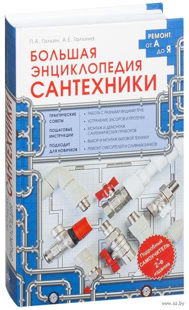 Большая энциклопедия сантехники — фото, картинка