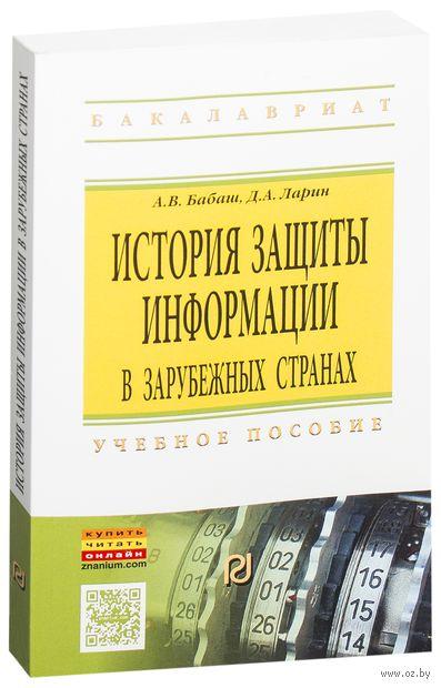 История защиты информации в зарубежных странах. А. Бабаш, Д. Ларин