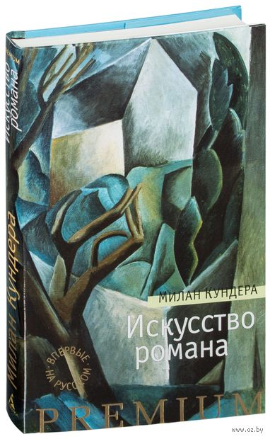 Искусство романа. Милан Кундера