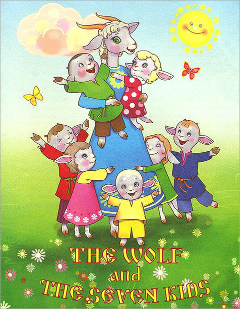 The Wolf and the Seven Kids. Братья Гримм