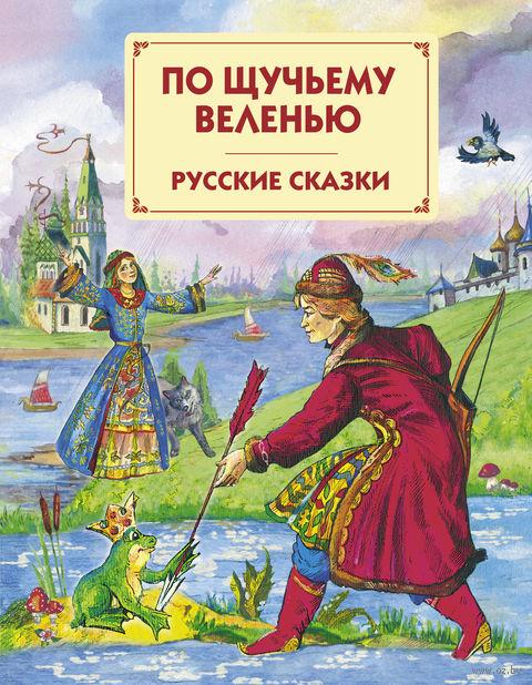 По щучьему велению. Русские сказки