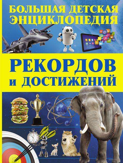 Большая детская энциклопедия рекордов и достижений. Сергей Цеханский