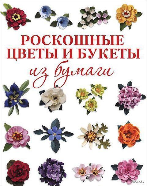 Роскошные цветы и букеты из бумаги. Сьюзан Кокберн
