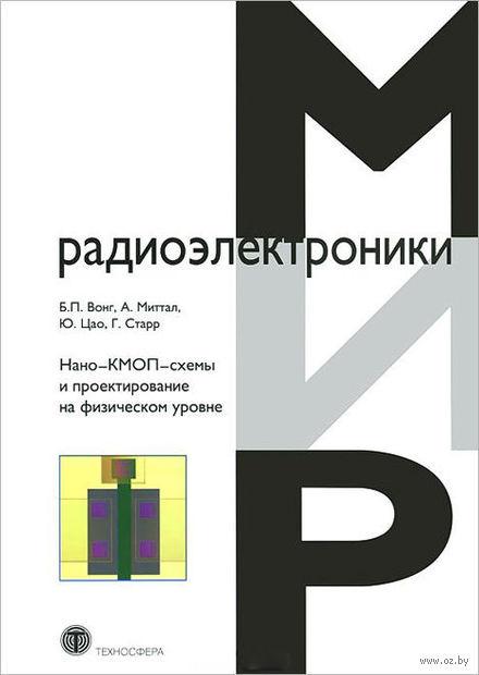 Нано-КМОП-схемы и проектирование на физическом уровне. Г. Старр, А. Миттал, Ю. Цао, Билл Вонг