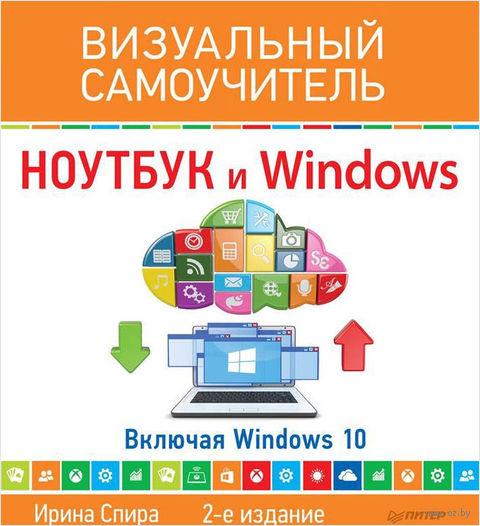 Ноутбук и Windows. Визуальный самоучитель. Ирина Спира