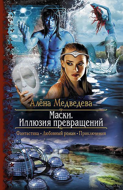 Маски. Иллюзия превращений. Алена Медведева