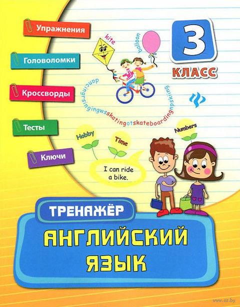 Английский язык. 3 класс. Ольга Конобевская