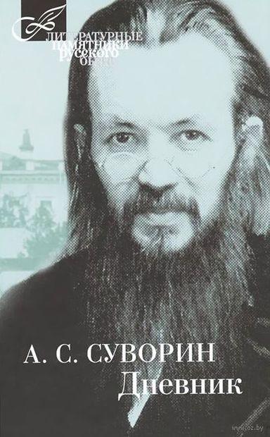 Дневник. Алексей Суворин