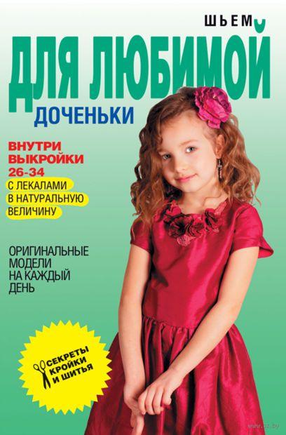 Шьем для любимой доченьки. Светлана Ермакова
