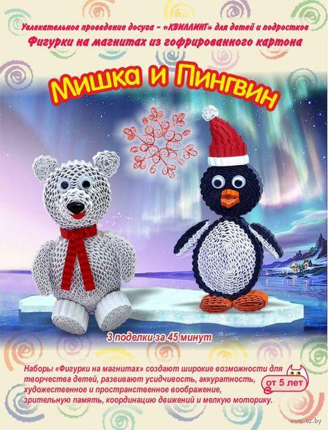 """Набор для квиллинга """"Мишка и Пингвин"""""""