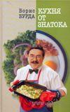 Кухня от знатока. Борис Бурда