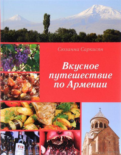 Вкусное путешествие по Армении. Сюзанна Саркисян