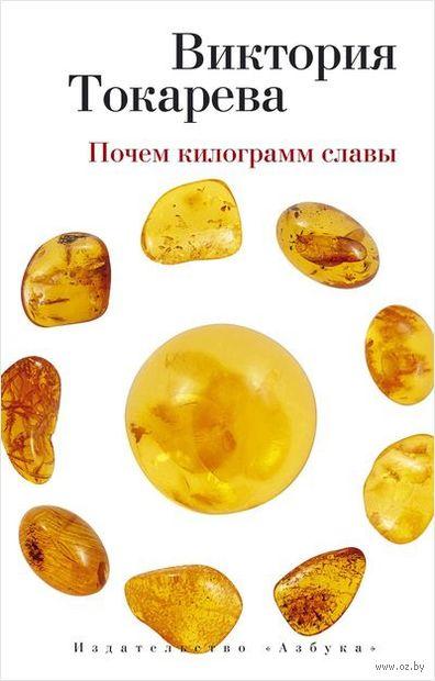 Почем килограмм славы (м). Виктория Токарева