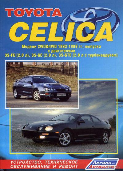 Toyota Celica 1993-1999 гг. Устройство, техническое обслуживание и ремонт