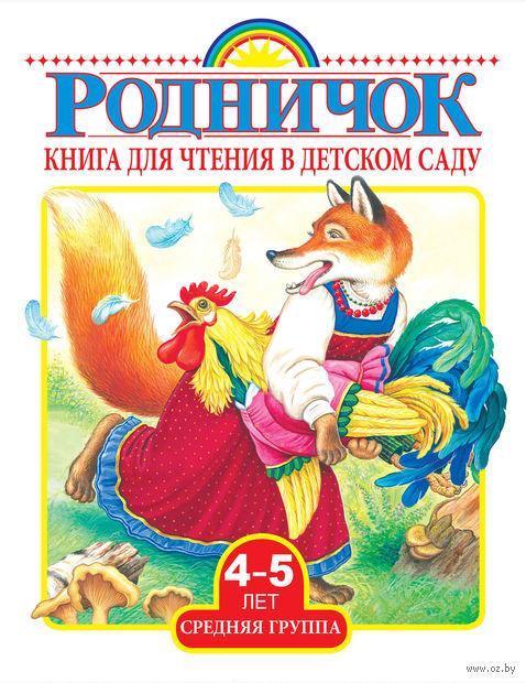 Книга для чтения в детском саду. Средняя группа 4-5 лет — фото, картинка