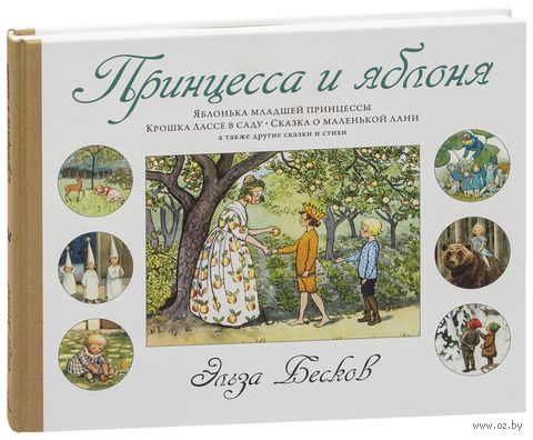 Принцесса и яблоня — фото, картинка
