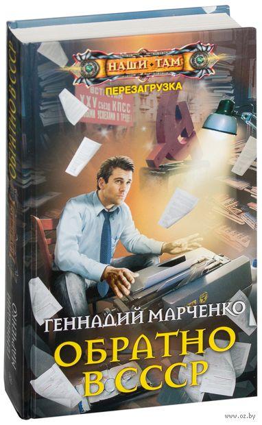 Обратно в СССР — фото, картинка