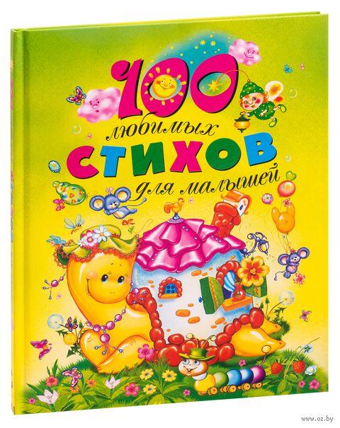 100 любимых стихов для малышей