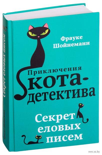 Секрет еловых писем — фото, картинка