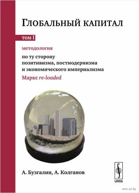 Глобальный капитал. В 2 томах. Том 1 — фото, картинка