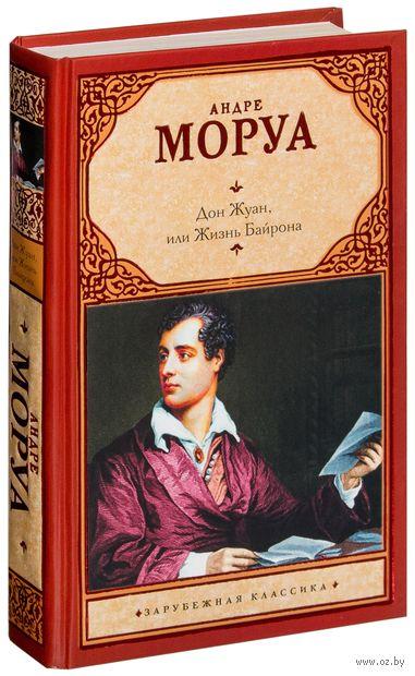 Дон Жуан, или Жизнь Байрона. Андре Моруа