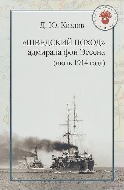 """""""Шведский поход"""" адмирала фон Эссена (июль 1914 года) — фото, картинка"""