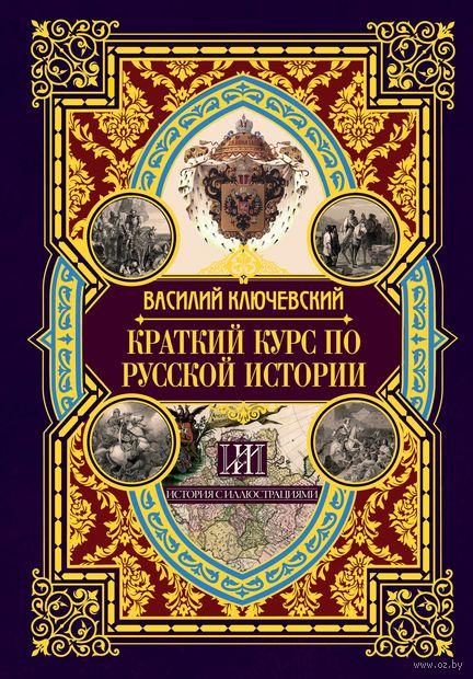 Краткий курс по русской истории — фото, картинка