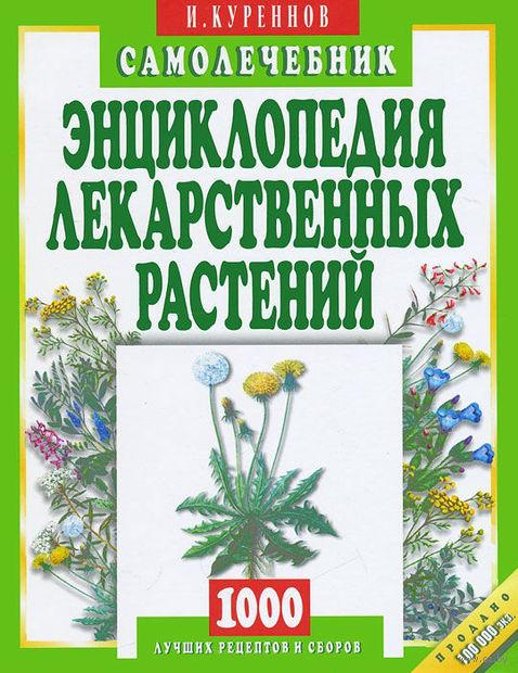 Энциклопедия лекарственных растений. Самолечебник. Иван Куреннов