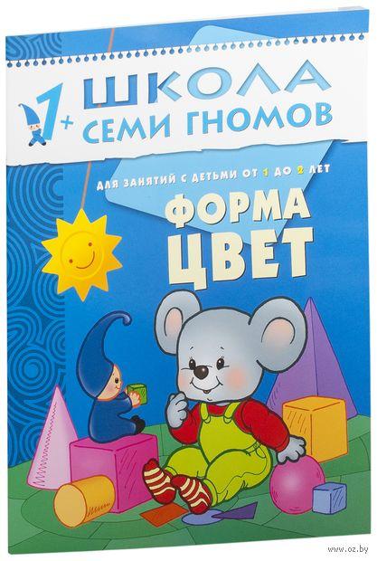 Форма, цвет. Для занятий с детьми от 1 до 2 лет. Дарья Денисова