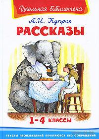 А. И. Куприн. Рассказы. 1-4 классы. Александр Куприн