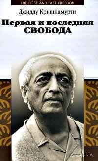 Первая и последняя свобода. Джидду Кришнамурти