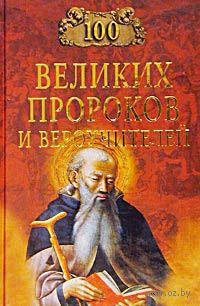 Картинки по запросу 100 великих пророков и вероучителей