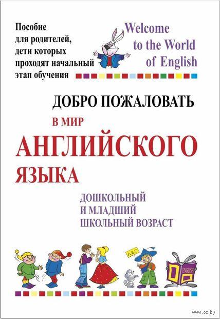 Добро пожаловать в мир английского языка. Дошкольный и младший школьный возраст — фото, картинка