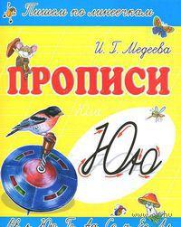 Ю - Юла. Ирина Медеева
