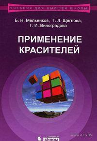 Применение красителей. Б. Мельников, Т. Щеглова, Г. Виноградова