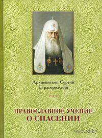 Православное учение о Спасении — фото, картинка