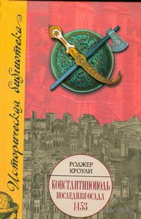 Константинополь. Последняя осада. 1453 — фото, картинка