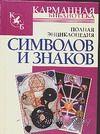Полная энциклопедия символов и знаков