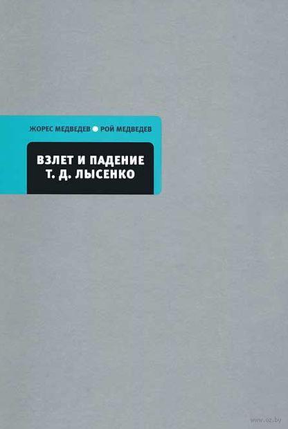 Взлет и падение Т. Д. Лысенко. Кто сумасшедший? — фото, картинка