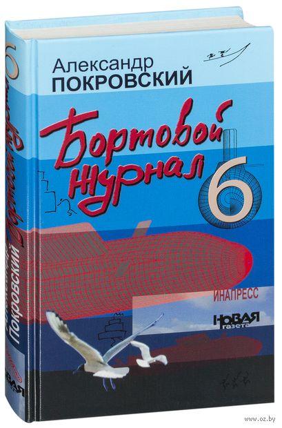 Бортовой журнал 6. Александр Покровский