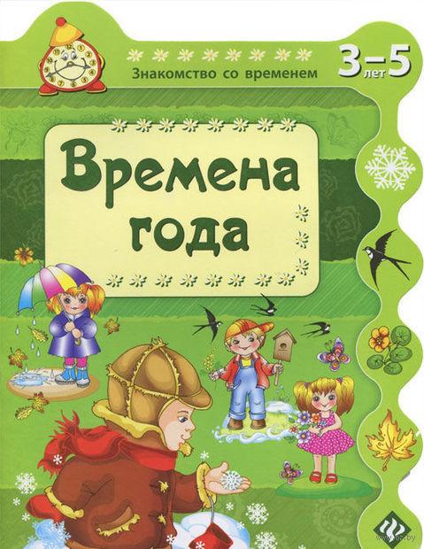 Времена года. Сергей Гордиенко