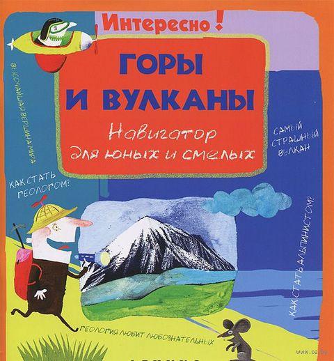 Горы и вулканы. Навигатор для юных и смелых. Наталья Калиничева, О. Морозова