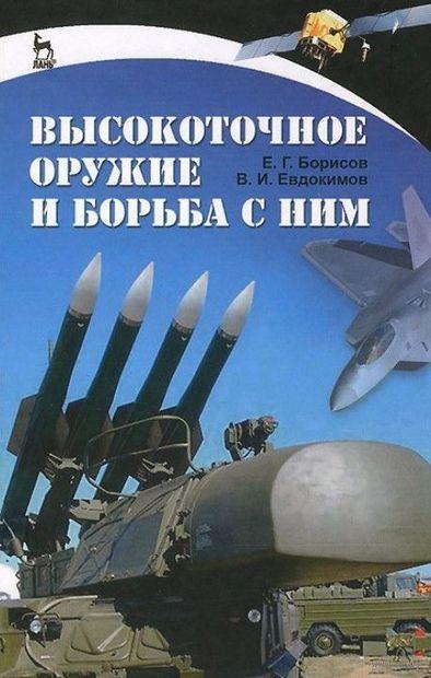 Высокоточное оружие и борьба с ним. В. Евдокимов, Е. Борисов