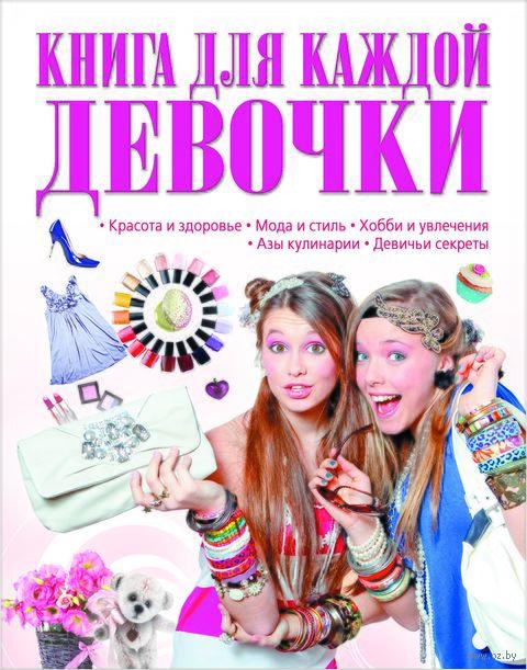 Книга для каждой девочки. Татьяна Шереметьева