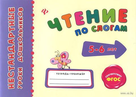Чтение по слогам. 5-6 лет. Тетрадь-тренажер. Наталия Леонова, Ольга Конобевская