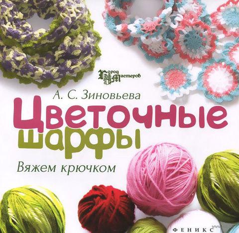 Цветочные шарфы. Вяжем крючком. Алена Зиновьева