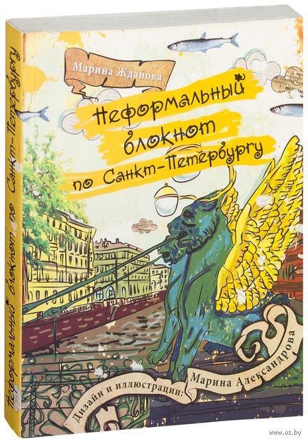 Неформальный блокнот по Санкт-Петербургу (Оформление 1)